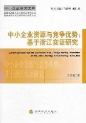 中小企业资源与竞争优势:基于浙江实证研究(仅适用PC阅读)
