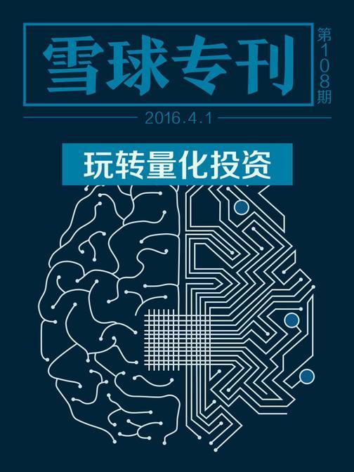 雪球专刊108期——玩转量化投资