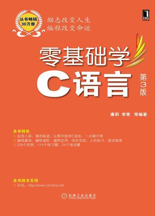 零基础学C语言(第3版,丛书畅销30万册,全新版隆重上市)
