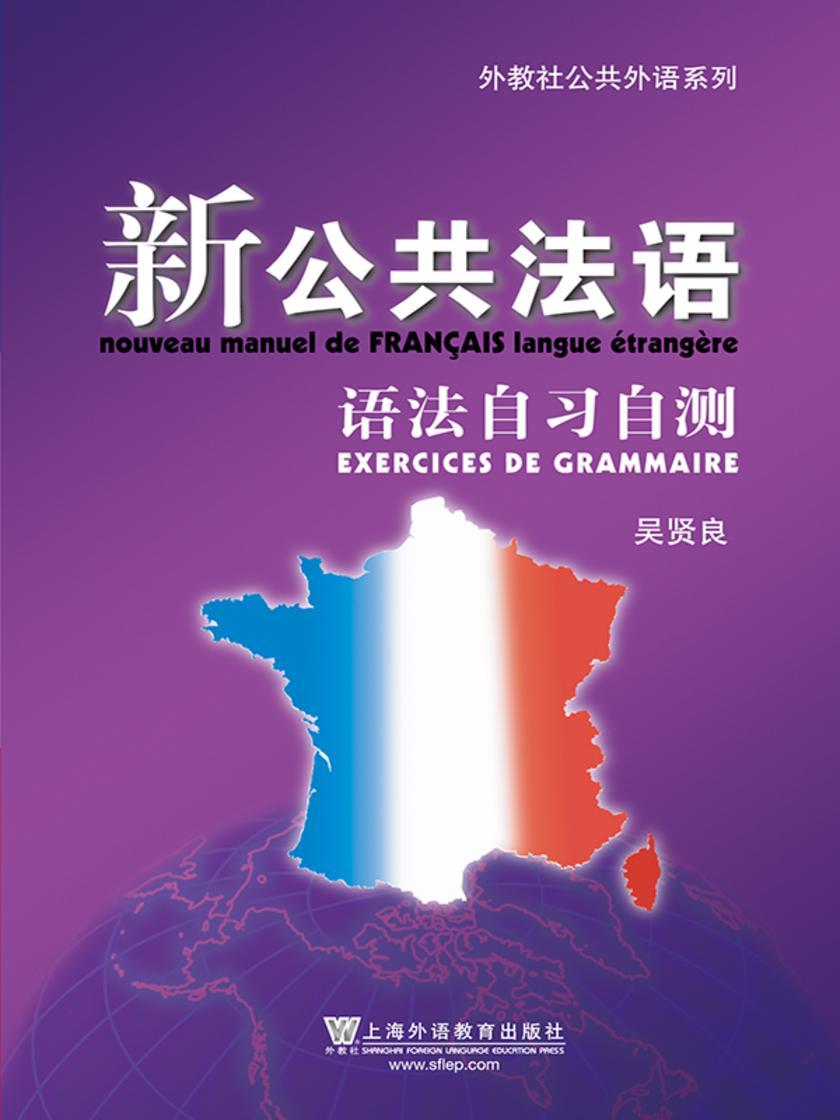 外教社公共法语系列:新公共法语 语法自习自测