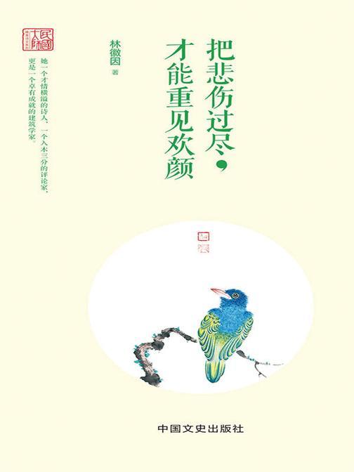 把悲伤过尽,才能重见欢颜:林徽因诗文精选