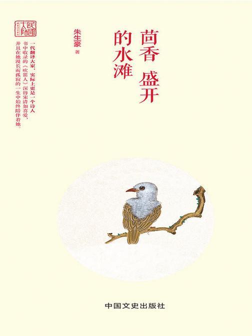 茴香盛开的水滩:朱生豪诗文精选