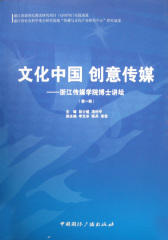 文化中国 创意传媒