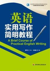 高等学校专业教材·英语实用写作简明教程