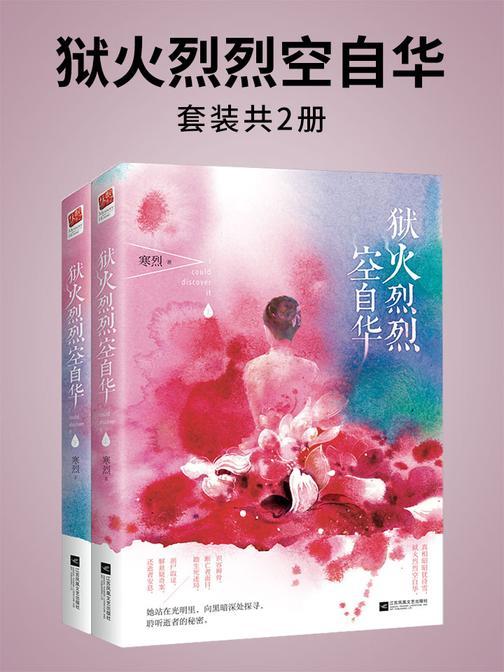 狱火烈烈空自华(全二册)