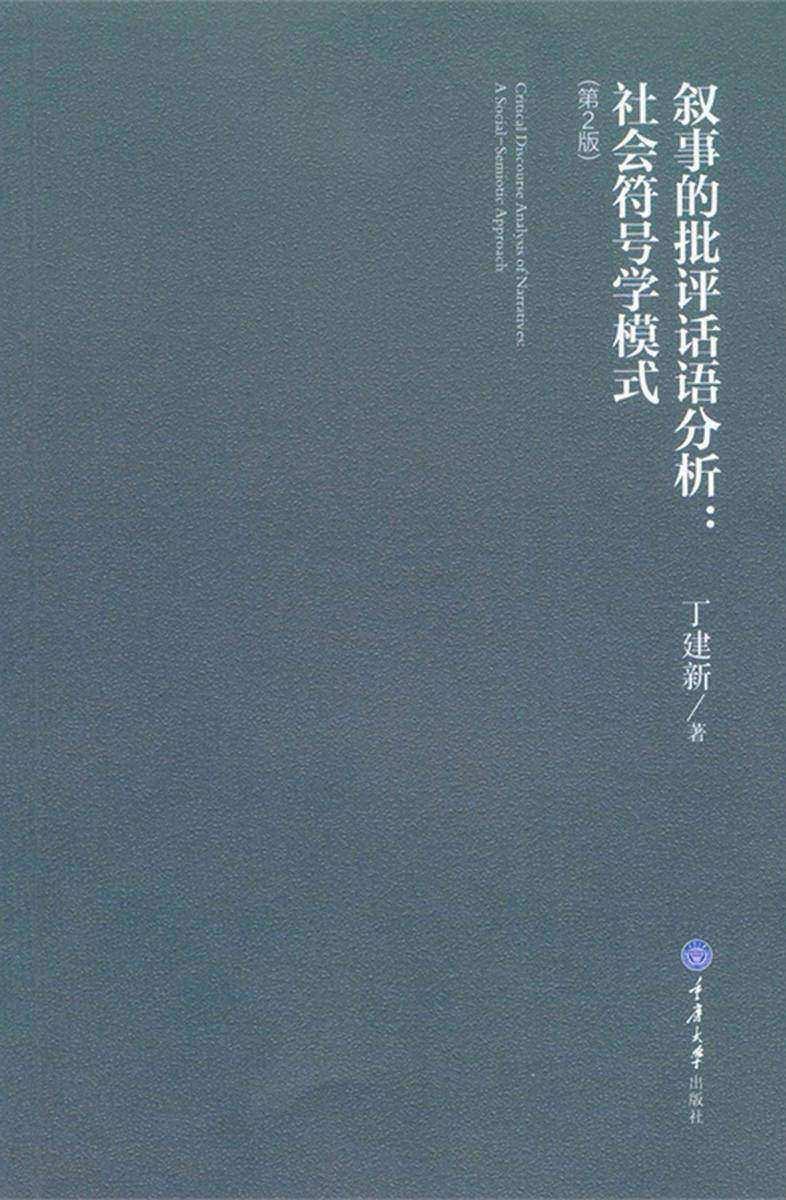叙事的批评话语分析:社会符号学模式(第2版)