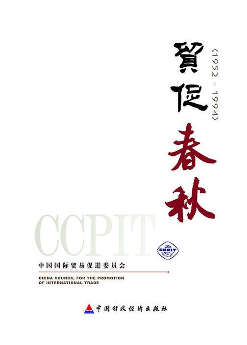 贸促春秋(1952—1994)