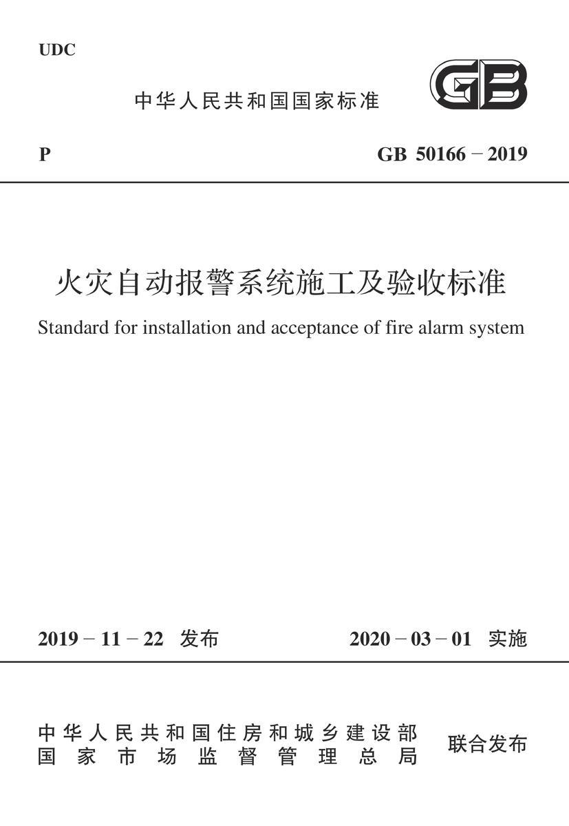 GB 50166-2019 火灾自动报警系统施工及验收标准