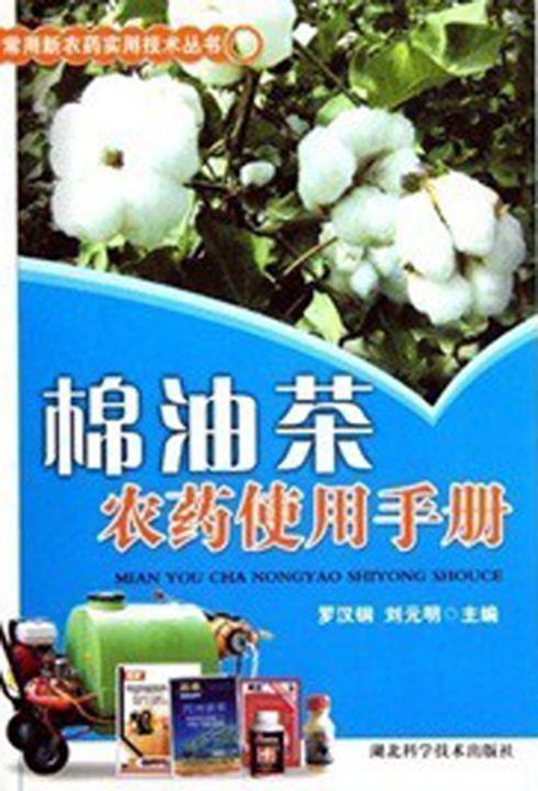 棉油茶农药使用手册(常用新农药实用技术丛书)
