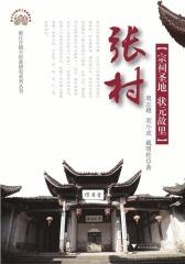张村——宗祠圣地 状元故里