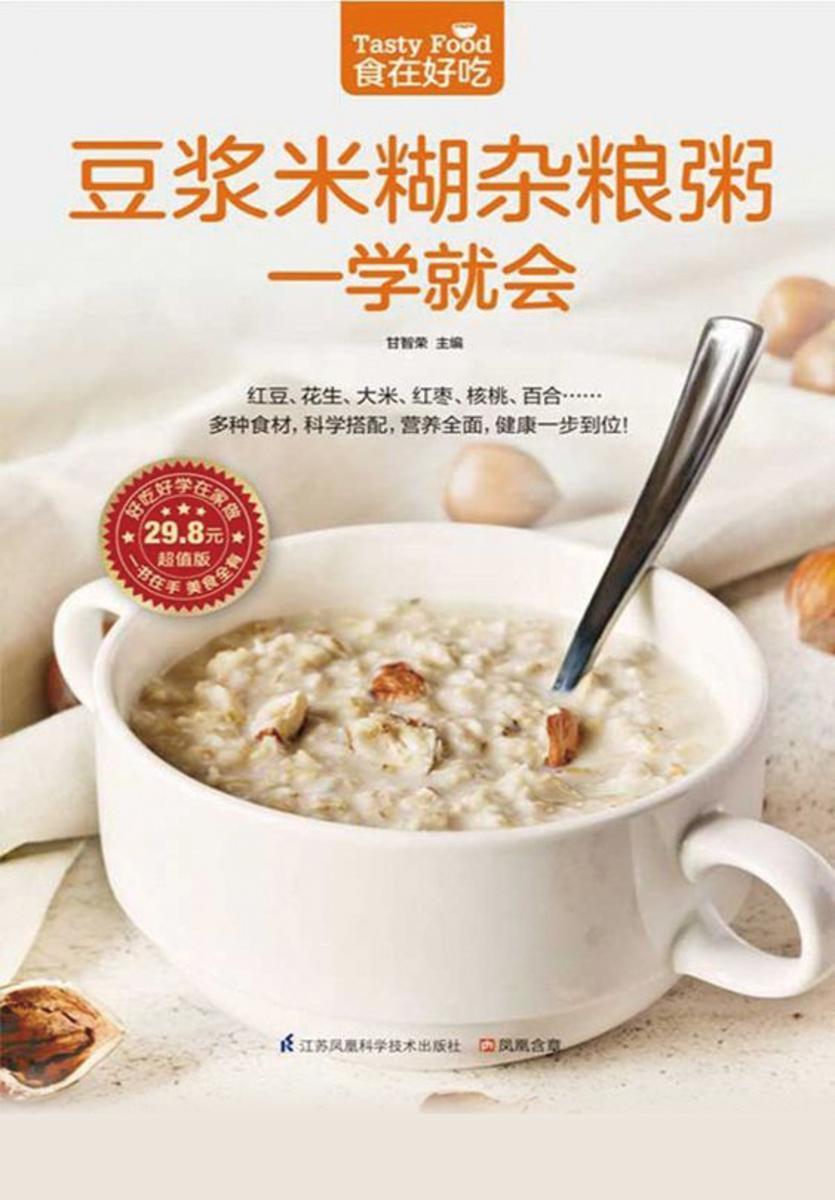 食在好吃系列59:豆浆米糊杂粮粥一学就会