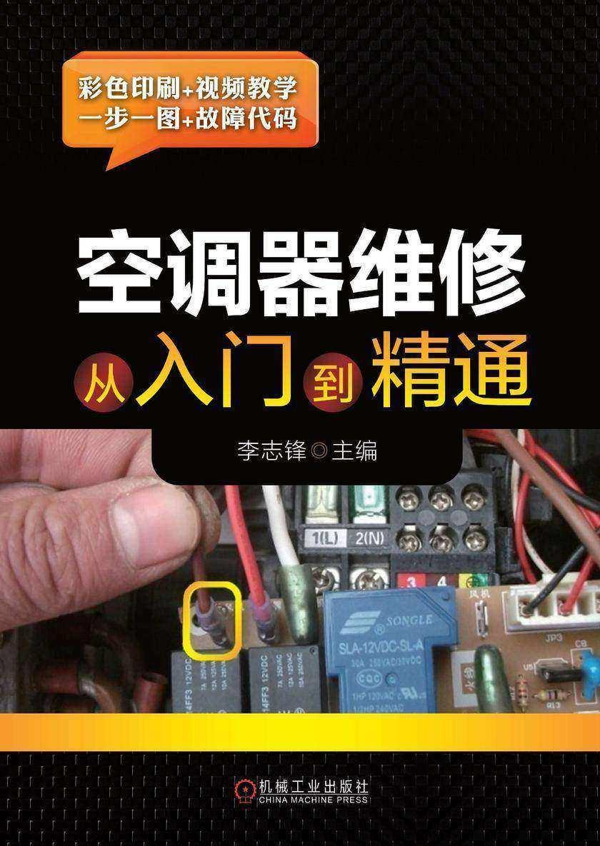 空调器维修从入门到精通