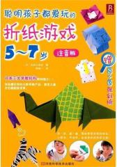 聪明孩子都爱玩的折纸游戏 5-7岁(试读本)
