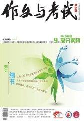 作文与考试·高中版 旬刊 2012年09期(电子杂志)(仅适用PC阅读)