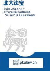 """云南省人民政府办公厅关于印发中国(云南)国际贸易""""单一窗口""""建设总体方案的通知"""
