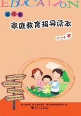 浙江省家庭教育指导读本(0-3岁)