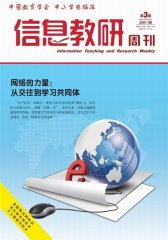 信息教研周刊 双周刊 2012年03期(电子杂志)(仅适用PC阅读)