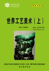 [3D电子书]圣才学习网·世界艺术史话:世界工艺美术(上)(仅适用PC阅读)