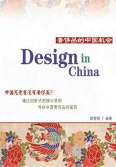 Design in China——奢侈品的中国机会