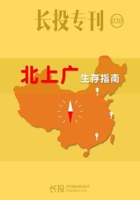 长投专刊第030期:北上广生存指南