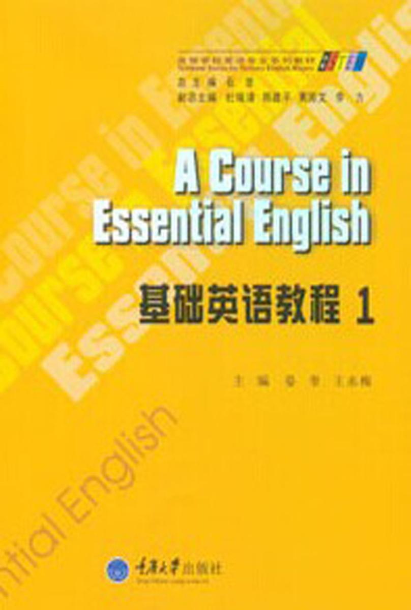 基础英语教程1