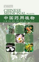 中国药用植物(二十)