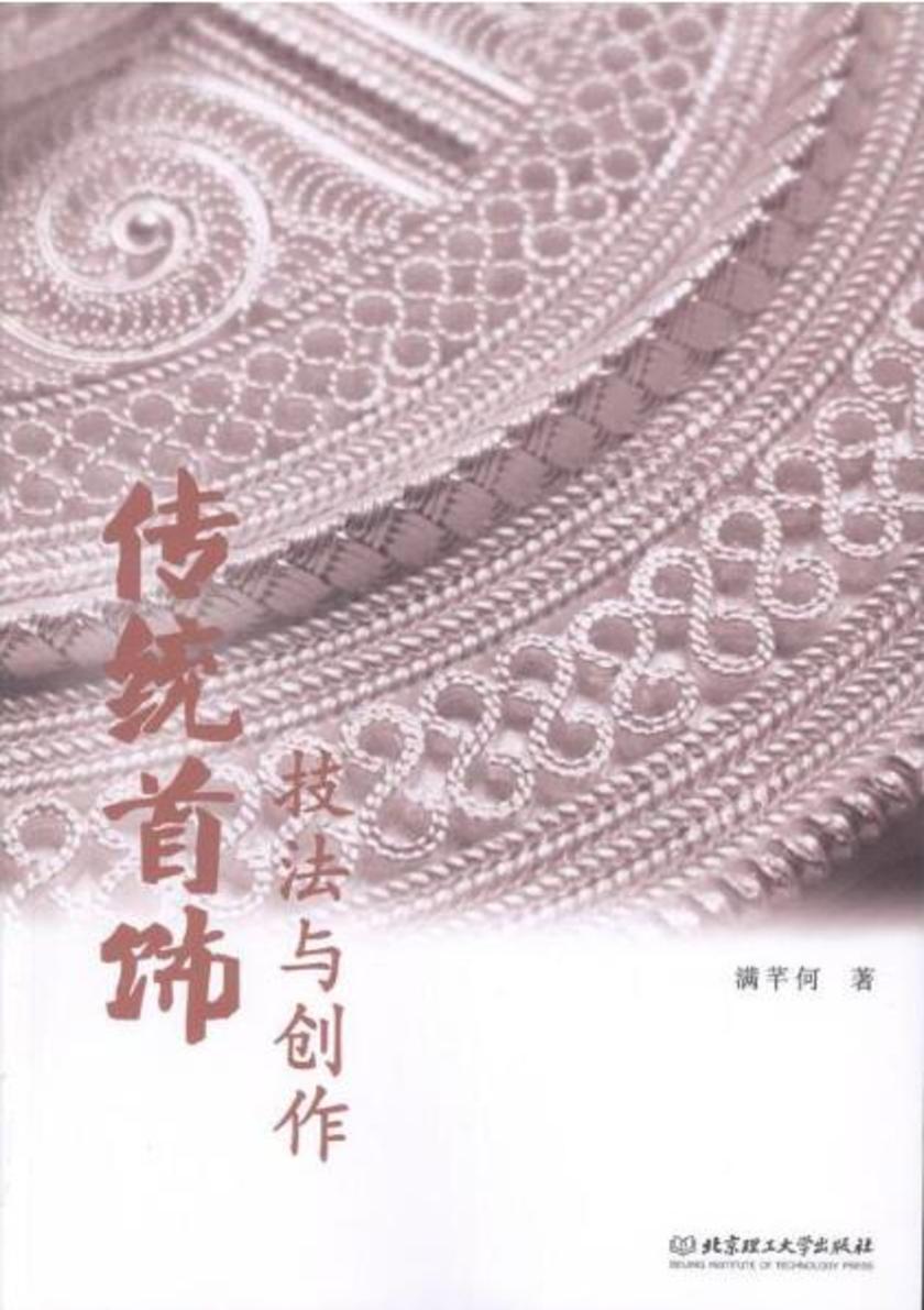传统首饰:技法与创作