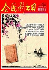 全国新书目 月刊 2012年01期(电子杂志)(仅适用PC阅读)