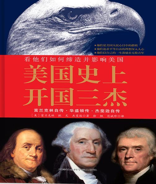 美国史上开国三杰:看他们如何缔造并影响美国 富兰克林自传、华盛顿传、杰斐逊自传