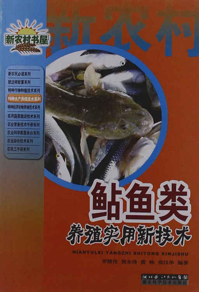 鲇鱼类养殖实用新技术(新农村书屋)