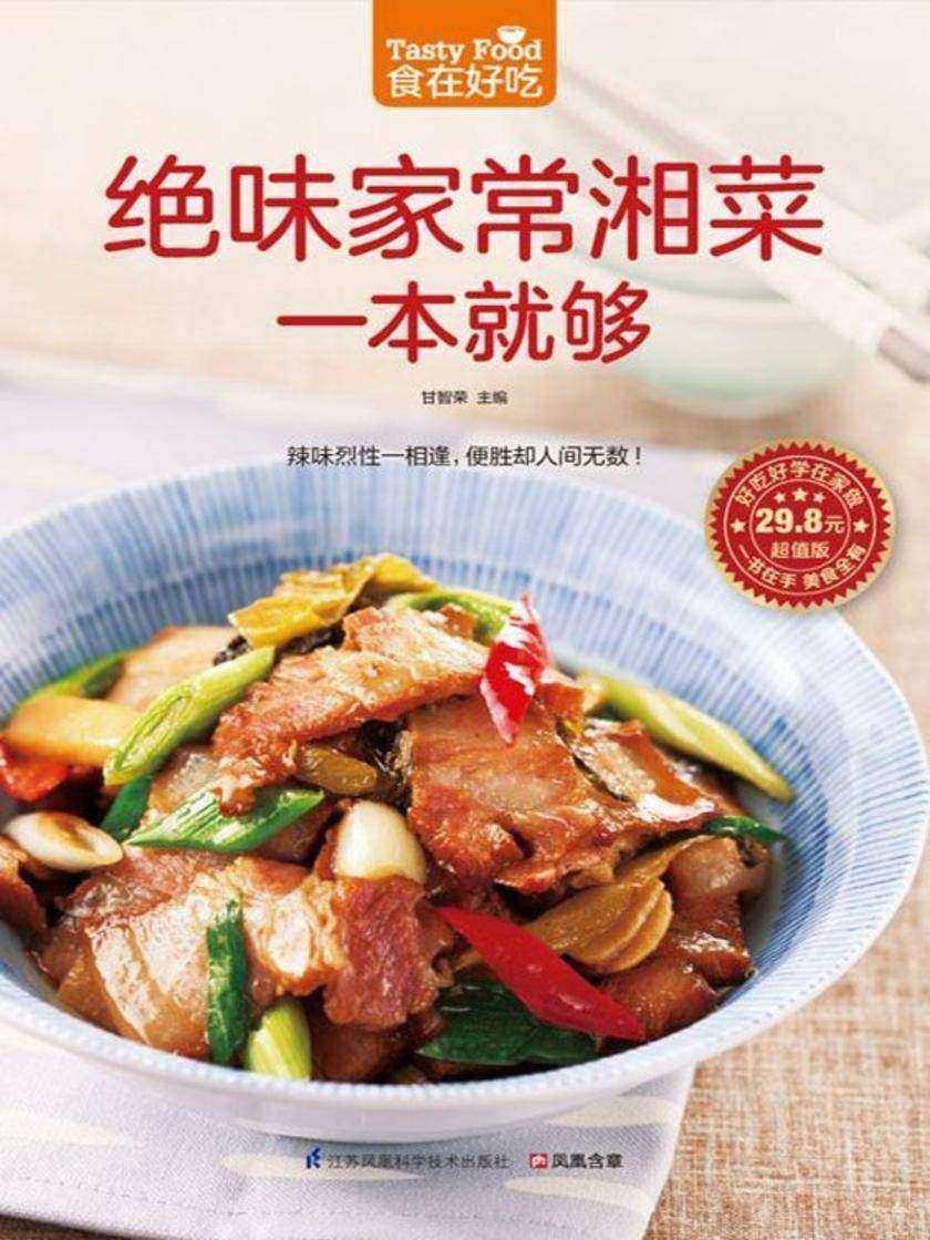 食在好吃系列64:绝味家常湘菜一本就够
