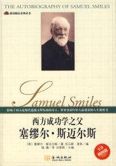 西方成功学之父:塞缪尔·斯迈尔斯(全译插图版)(试读本)