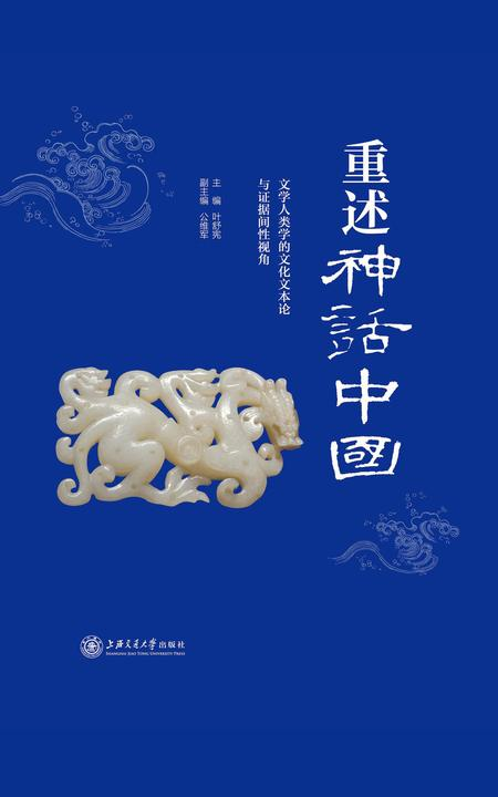 重述神话中国:文学人类学的文化文本论与证据间性视角