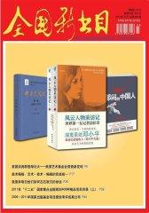 全国新书目 月刊 2012年03期(电子杂志)(仅适用PC阅读)