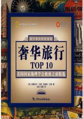 奢华旅行TOP10_美国国家地理学会极致之旅精选(试读本)