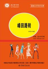 [3D电子书]圣才学习网·语言口才艺术文库:峰回路转(仅适用PC阅读)
