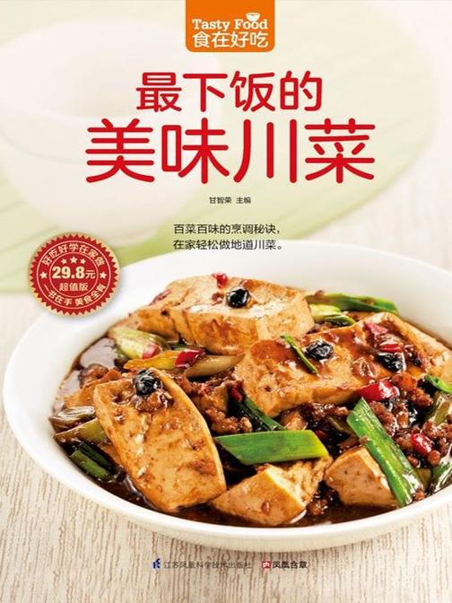 食在好吃系列66:最下饭的美味川菜