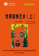 [3D电子书]圣才学习网·世界艺术史话:世界装饰艺术(上)(仅适用PC阅读)