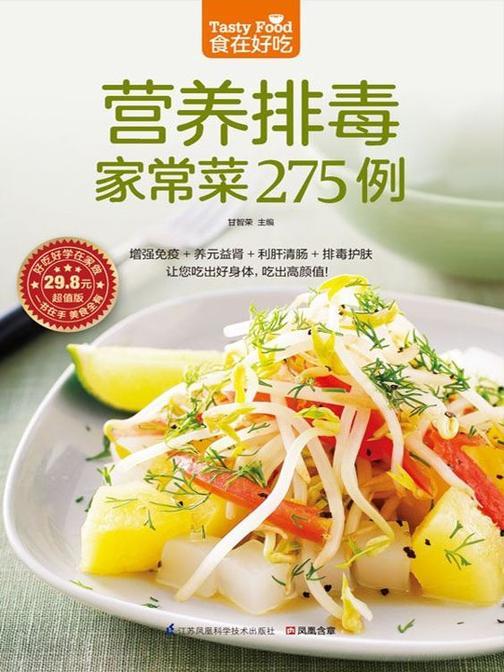 食在好吃系列67:营养排毒家常菜275例