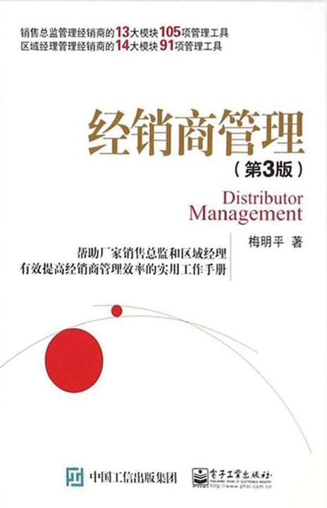 经销商管理(第3版)