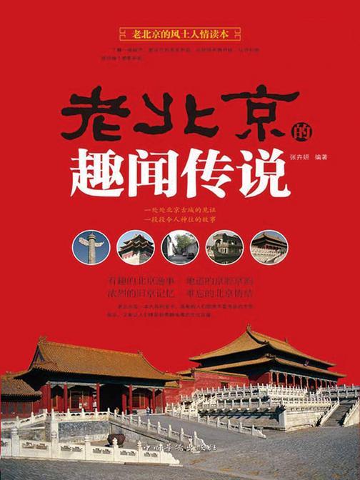 老北京的趣闻传说