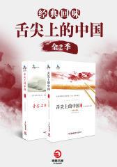 经典回味:舌尖上的中国(全2季)