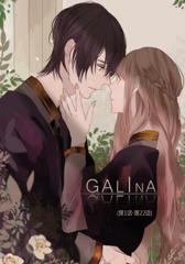 galina(第1话-第22话)