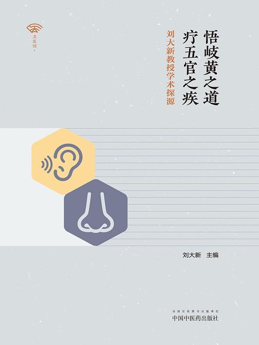 悟岐黄之道,疗五官之疾:刘大新教授学术探源