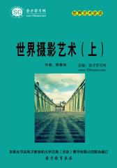 [3D电子书]圣才学习网·世界艺术史话:世界摄影艺术(上)(仅适用PC阅读)