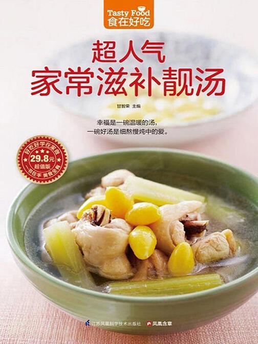 食在好吃系列68:超人气家常滋补靓汤