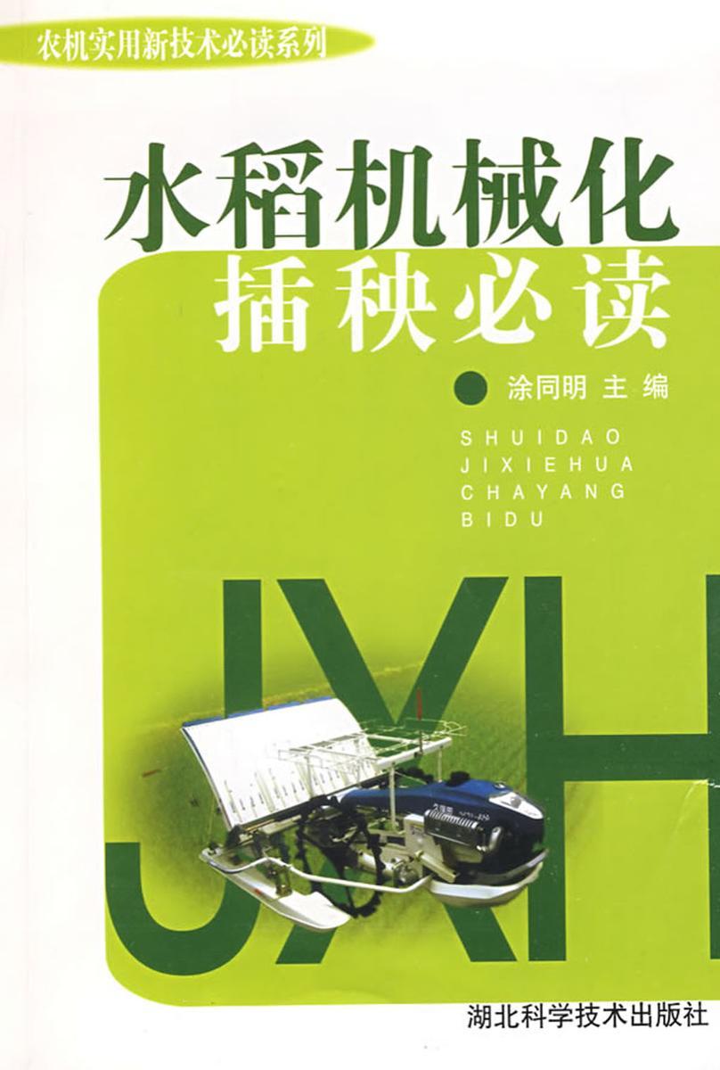 水稻机械化插秧