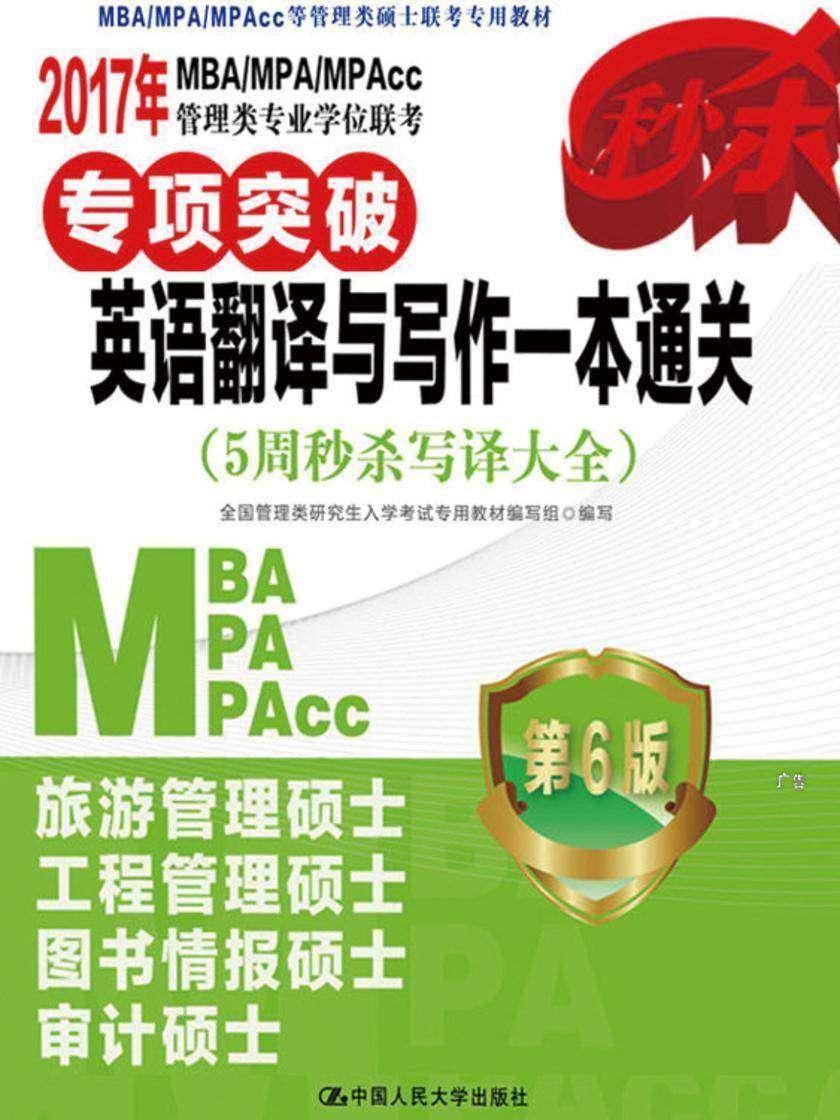 2017年MBA MPA MPAcc管理类专业学位联考专项突破  英语翻译与写作一本通关 (5周秒杀写译大全)第6版