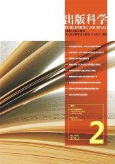 出版科学 双月刊 2012年02期(电子杂志)(仅适用PC阅读)