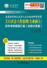 南京航空航天大学人文与社会科学学院331社会工作原理[专业硕士]历年考研真题汇编(含部分答案)(仅适用PC阅读)